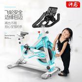 動感單車家用室內腳踏健身車房減肥器材女運動自行車鍛煉騎行 歐亞時尚