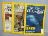 【書寶二手書T4/雜誌期刊_QCX】國家地理雜誌_2007/3-5月間_共3本合售_巴哈馬深海鯊魚等
