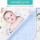 隔尿墊 新生嬰兒童用品防水透氣可洗超大號月經姨媽防漏表純棉 df10119【Sweet家居】