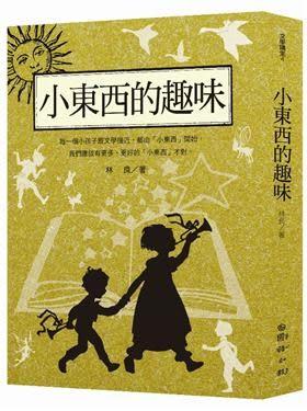 書立得-林良~林良談兒童文學:小東西的趣味