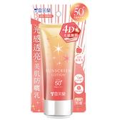 雪芙蘭光感透亮美肌防曬乳-蜜桃粉膚70g【康是美】