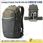 羅普 Lowepro Flipside Trek BP 450 AW 火箭旅行家 L30 公司貨 後背 相機包 一機三鏡