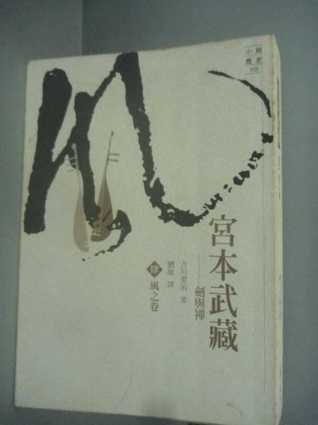 【書寶二手書T5/一般小說_KMQ】宮本武藏(四)風之卷_吉川英治