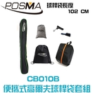 POSMA 高爾夫球桿包搭4件套組 CB010B