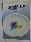 【書寶二手書T1/大學藝術傳播_JR7】設計的色彩心理_賴瓊琦