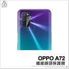 OPPO A72 纖維鏡頭貼 手機鏡頭 保護貼 保護膜 玻璃貼 防刮 防爆 手機 後鏡頭 保貼 鏡頭保護