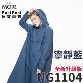 [中壢安信]MORR PostPosi Ⅱ 第二代 反穿 寧靜藍 全新升級版 連身 雨衣 背後全新設計 NG1104