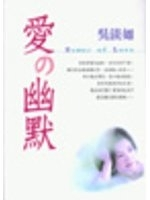 二手書博民逛書店 《愛的幽默》 R2Y ISBN:9573317184│吳淡如