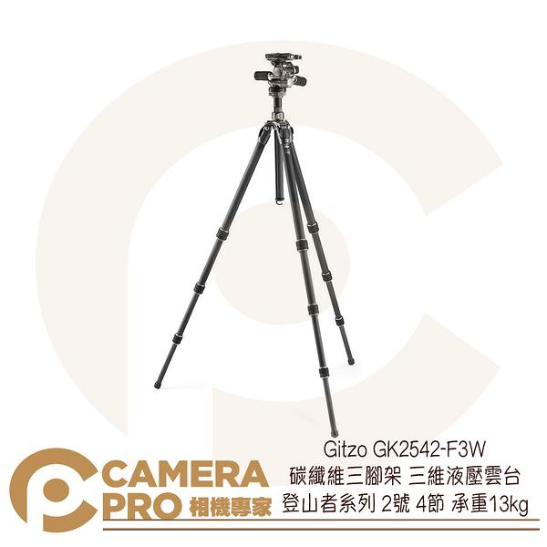 ◎相機專家◎ 送拭鏡紙 Gitzo GK2542-F3W 碳纖維三腳架 液壓雲台 登山者系列 2號 承重13kg 公司貨