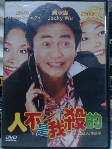 挖寶二手片-Y80-176-正版DVD-華語【人不是我殺的】吳宗憲 楊恭如 柳翰雅