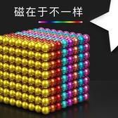巴克球1000顆星巴磁力球魔力珠磁鐵馬克八克便宜成人減壓益智玩具【快速出貨八折下殺】