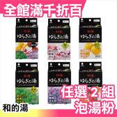 【小福部屋】日本 和的湯 入浴劑 泡湯粉 泡澡粉 冬季最佳享受 5包入 (任選2盒組)【新品上架】