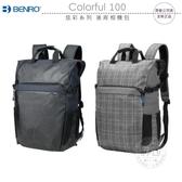《飛翔無線3C》BENRO 百諾 Colorful 100 炫彩系列 後背相機包│公司貨│雙肩攝影包 出遊收納包