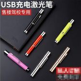 雷射筆USB充電迷你激光燈辦公售樓激光手電【步行者戶外生活館】