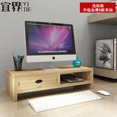 辦公室電腦顯示器屏幕增高架桌面收納台式護頸多功能抽屜式置物架 螢幕架