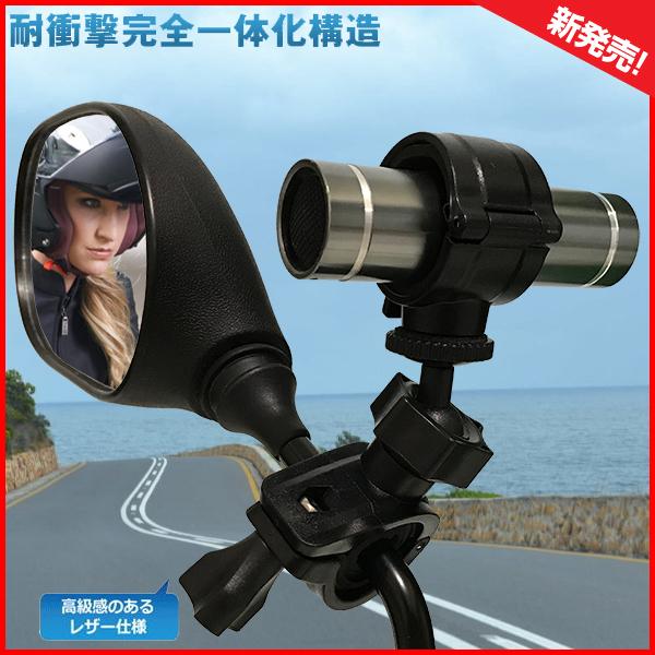 mio MiVue M733 M560 M775 plus機車快拆座摩托車行車記錄器支架固定架金剛王後視鏡行車紀錄器車架
