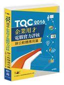 TQC 2016企業用才電腦實力評核:辦公軟體應用篇
