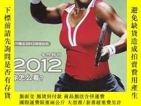 二手書博民逛書店罕見網球2012年終特刊Y181691 網球雜誌社 網球雜誌社