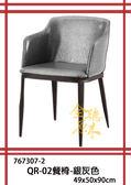 【全德原木】767307-2  QR-02餐椅-銀灰色 北歐風-工業風-鄉村風