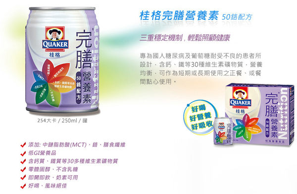 桂格完膳營養素50鉻(糖尿病配方) 250ml/24罐 《宏泰健康生活館》