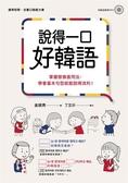 (二手書)說得一口好韓語:掌握替換套用法,學會基本句型就能說得流利!(1書1MP3)..