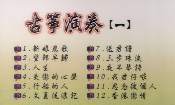 古箏演奏 古典心韻 1 CD (音樂影片購)