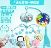 新生兒嬰兒床鈴0-1歲玩具3-6個月男寶寶女孩音樂旋轉益智床頭搖鈴YYS    易家樂