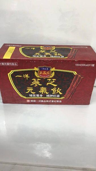 一洋紅蔘 蔘芝 元氣飲 100ml*10瓶(盒)*10盒