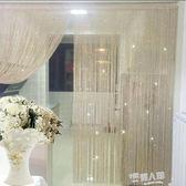 加密銀絲線簾門簾掛簾隔斷玄關窗簾不纏繞韓式婚慶裝飾簾 9號潮人館