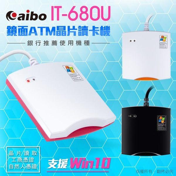 [哈GAME族]可刷卡●報稅免煩惱●aibo IT-680U ATM網路轉帳/報稅專用 晶片讀卡機 支援WIN10 免驅動 白色