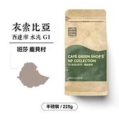 衣索比亞西達摩班莎龐貝村水洗咖啡豆G1(半磅)|咖啡綠商號