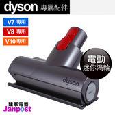 [建軍電器] 全新原裝現貨 Dyson 迷你電動渦輪V10 V8 V7 mini 迷你電動渦輪吸頭(除塵蟎 清床墊)