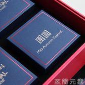高檔中秋月餅禮盒包裝盒創意手提月餅禮品盒   至簡元素