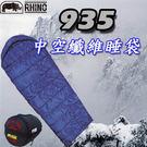中空纖維睡袋.登山睡袋. 休閒睡袋.露營...