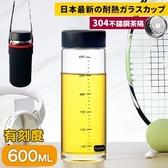 水杯 日本最新健康管理耐熱玻璃泡茶杯600ml 【KCG201】收納女王