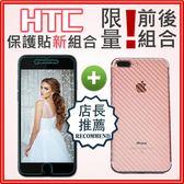 (Q哥)K02 『組合』9H鋼化玻璃貼+卡夢背膜 HTC區 M7 M8 816 820 728 E9/E9+ A9