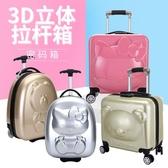 兒童拉桿箱迷你行李箱16寸小學生旅行箱登機箱 居享優品