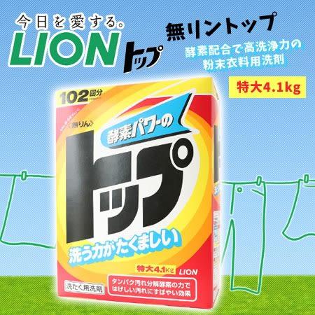 日本 LION 獅王 濃縮酵素無磷洗衣粉 4.1kg 家庭號 洗衣粉 濃縮酵素洗衣粉 清潔 洗衣 衣物清潔