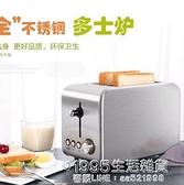 麵包機 烤面包機家用全自動小型懶人用多功能土司多士爐面包片吐司機 1995生活雜貨NMS