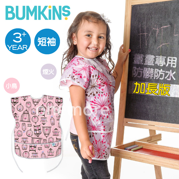 【one more】美國代購 正品 Bumkins Art Smock (短袖加長版) 防水防汙畫畫衣/可當吃飯圍兜 口袋設計