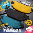 走走去旅行99750【CI212】多功能手機運動腰包 大容量腰包 跑步輕腰包 貼身腰包 防潑隨身包 5色