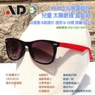 [開發票 台灣製 AD ] K6223 繽紛馬卡龍 黑紅 抗UV 兒童 太陽眼鏡 盒裝組;蝴蝶魚戶外