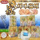 【 培菓平價寵物網 】Akika》漁極鮮味貓罐70g共3罐(鮮美有味)