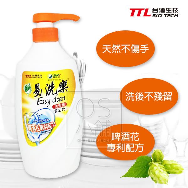(特價) 台酒生技 易洗樂抑菌洗潔精 720ml (OS小舖)