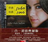 停看聽音響唱片】【CD】愛蜜莉:愛的練習題三合一超值典藏版