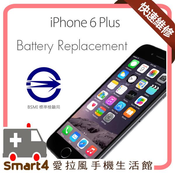 【愛拉風】台中蘋果快速維修 iphone6 plus 更換BSMI認證電池 快速完修 保固六個月 耐用度更勝原廠 i6s