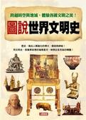 (二手書)圖說世界文明史:歷史看得見(13)