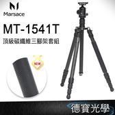 Marsace 馬小路 MT-1541T+FB-1 腳架套組 MT經典系列 1號四節反折腳架 專業碳纖維三腳架 風景季