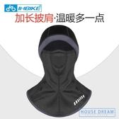 機車面罩 冬季擋風加厚保暖面罩頭套男女摩托車滑雪機車登山裝備帽子 HD