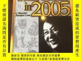二手書博民逛書店weekly罕見fortune in 2005 2005年《財富